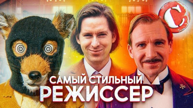 УЭС АНДЕРСОН ВСЁ О САМОМ ЛАМПОВОМ РЕЖИССЕРЕ Кино мыло