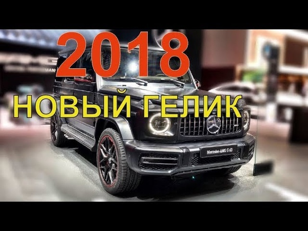 НОВЫЙ Гелик 2018 Mercedes GT, Гелендваген G63 AMG и др.