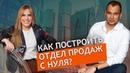 Как построить отдел продаж с нуля Максим Темченко и Екатерина Уколова о построении отдела продаж