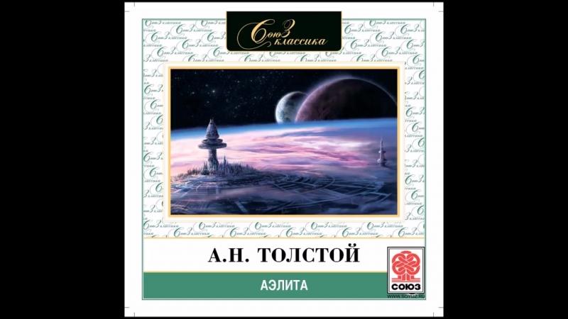 Аэлита. Толстой А.Н. Аудиокнига . читает Александр Бордуков