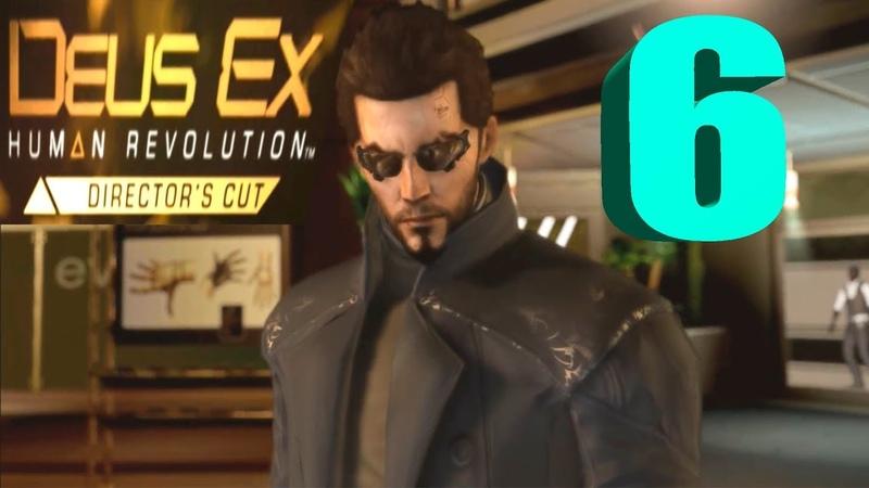 Deus Ex Human Revolution Director's Cut►Прохождение►Часть № 6► Помощь Карелле ► Доп Задание