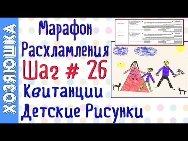 ❗Расхламление Квитанций 📝, Рисунков, 🗺, CD дисков 📀 ШАГ 26 Марафона Расхламления от ХОЗЯЮШКИ