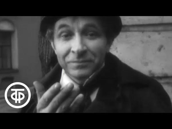 Н В Гоголь Записки сумасшедшего Постановка А Белинского В главной роли Е Лебедев 1968