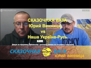 СКАЗОЧНАЯ ВАТА Юрий Винница vs Наша Україна-Русь