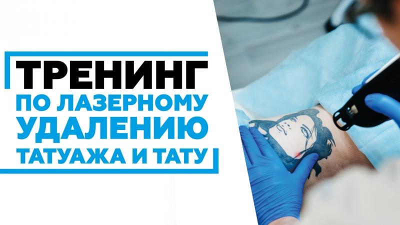 Тренинг по удалению татуажа и тату Nd YAG лазером - обучение от Виталия Микрюкова удалениетату