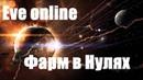 Eve online Какой он Фарм в нулях
