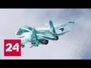 На Дальнем Востоке столкнулись истребители Су-34 - Россия 24