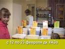 Продажа меда в ДК УАЗа в Каменске-Уральском.