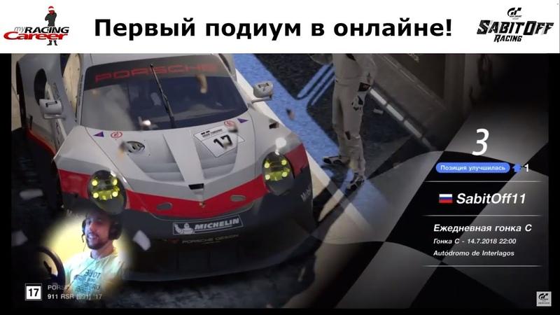 GT Sport Первый подиум в онлайне звуковой донат