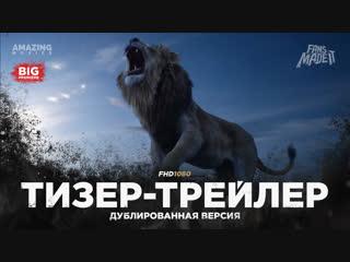 DUB | Тизер-трейлер: «Король Лев» / «The Lion King», 2019