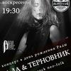 РАДА & ТЕРНОВНИК 7-го октября АЛИБИ ДР Рады