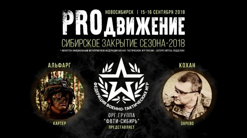 Закрытие Сезона 2018 | НОВОСИБИРСК | СОБР РЫСЬ