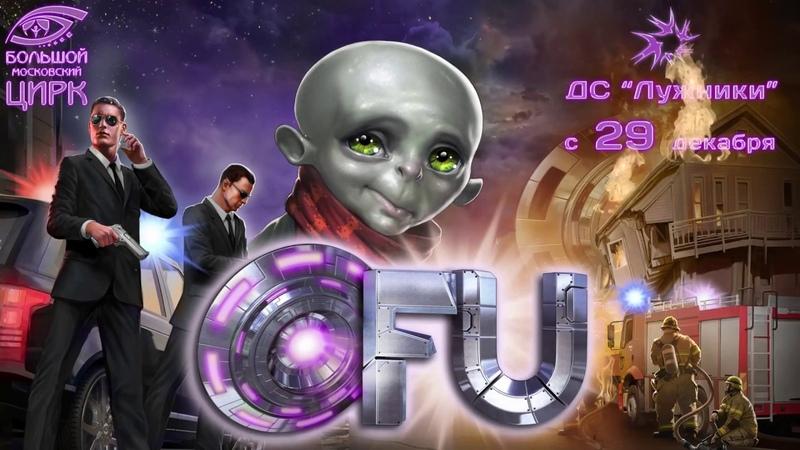 Анимированный баннер шоу «Большого Московского цирка» «OFU. Приземление»» (2018-2019)