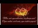 Для моего любимого мужа Арина и Андрей для вас