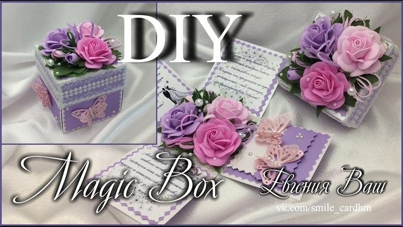 МК Magic Box. Коробочка с пожеланиями и подарком.