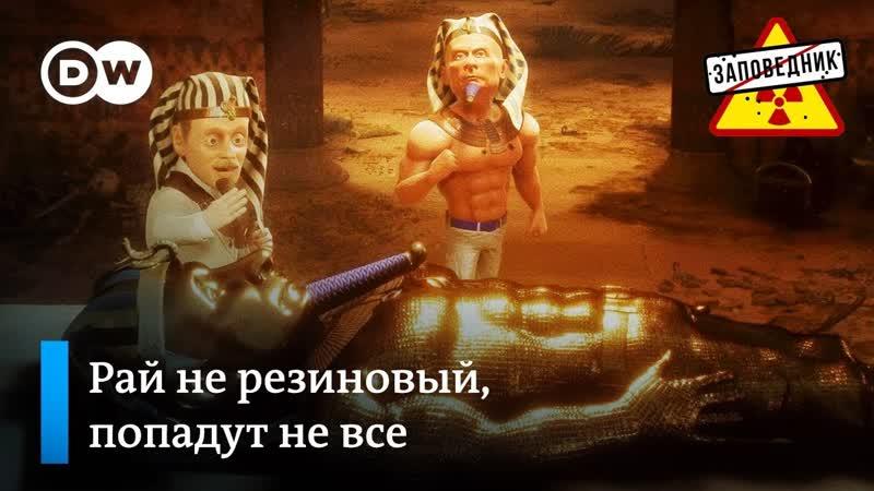 Вход в рай Путина по списку Форбс – выпуск 47, сюжет 1