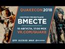 Смотрим #QuakeCon2018 вместе!