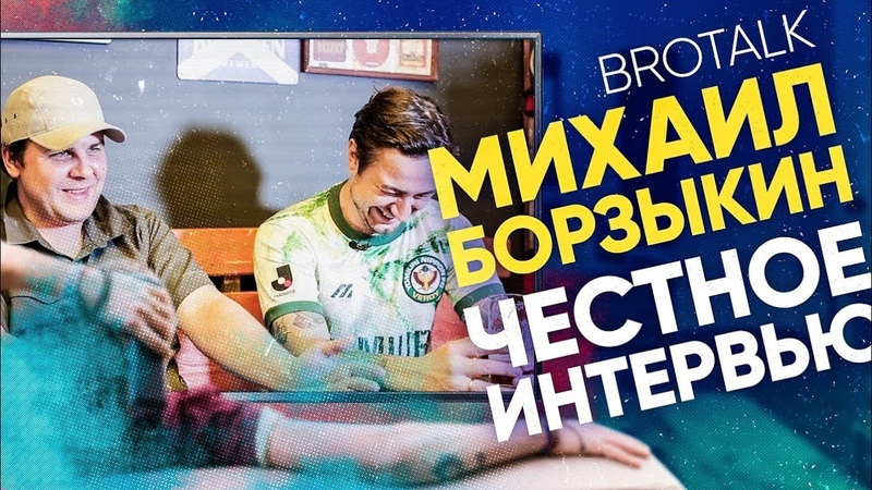 BROTALK 2 Михаил Борзыкин Честное интервью О киберспорте Фейсе Шмурнове и котиках