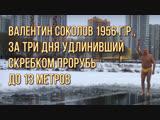 Валентин Соколов 1956 г.р., за три дня удлинивший скребком прорубь до 13 метров
