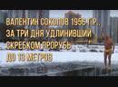 Валентин Соколов 1956 г р за три дня удлинивший скребком прорубь до 13 метров