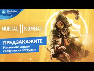 Mortal kombat 11 | трейлер предзаказа | ps4