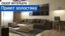 Дизайн интерьера: дизайн квартиры 90 кв.м в ЖК Изумрудный - Приют холостяка