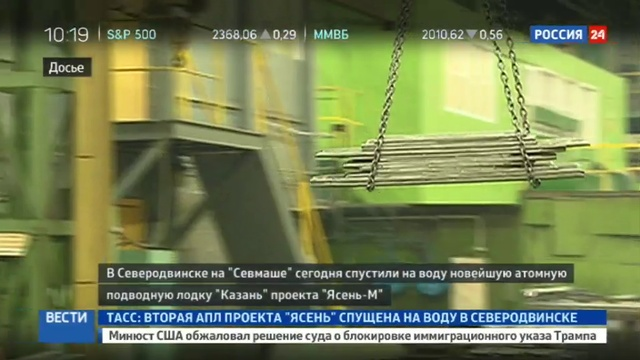 Новости на Россия 24 АПЛ Казань спущена на воду