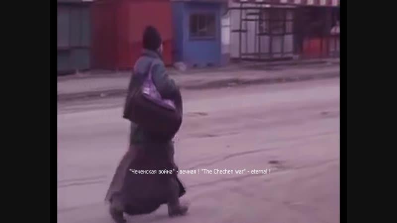 Анатолий Чистоусов священник идет по г Грозному во время боев в январе 1995 года