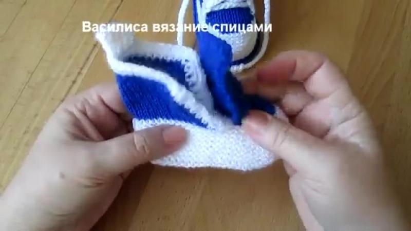 Пинетки кеды спицами с закругленным носком