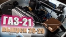 Сборка ГАЗ М21 Волга от DeAgostini Выпуск №26, 27, 28, 29