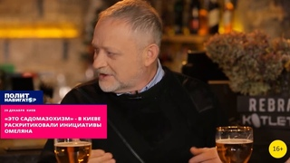 «Это садомазохизм» – в Киеве раскритиковали инициативы Омеляна