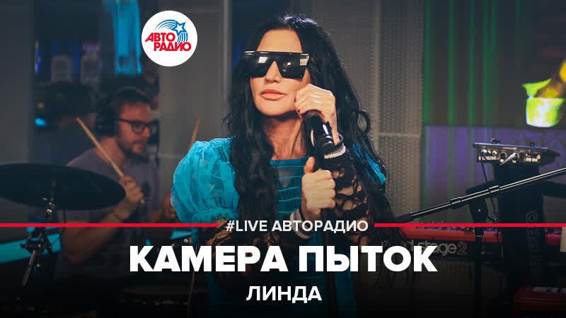 Линда - Камера Пыток (LIVE Авторадио)