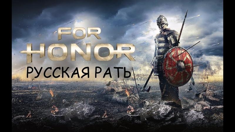 For Honor Русская рать