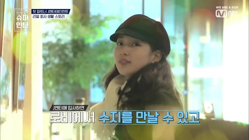 Superintern [1회] 수지를 매일 볼 수 있는 회사 190124 EP.1 (Suzy, Twice, Yubin, Got7, Stray Kids, Baek A Yeon, JYP, Day6)