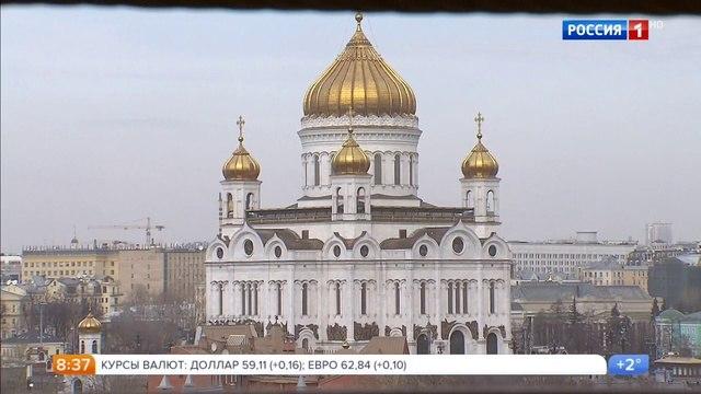 Вести-Москва • Вести-Москва. Эфир от 16 марта 2017 года (08:35)