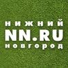 НН.РУ | Нижний Новгород