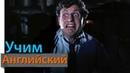 Учим Английский по Фильму Ghost Диалог в Банке на английском Ghost Учить Английский