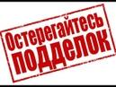 ОБЗОР массовых подделок Каслинского литья, сентябрь 2018