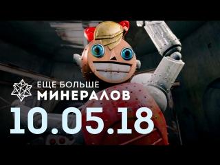[Игровые новости] Ещё Больше Минералов 10.05.2018