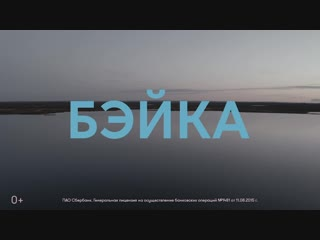 Языки России - Бэйка