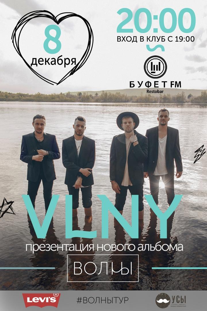 Афиша Саратов VLNY / Саратов / 8 декабря