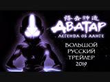 Аватар: Легенда об Аанге   Большой русский трейлер 2019