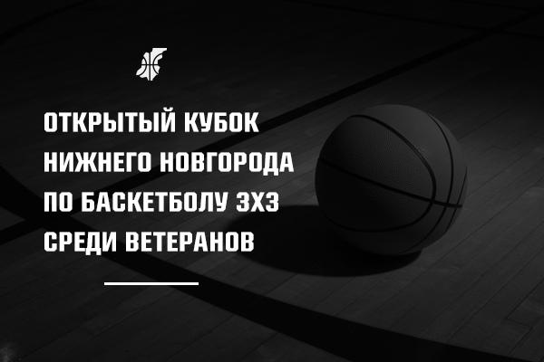 В мае пройдет Открытый кубок Нижнего Новгорода по баскетболу 3x3 среди ветеранов