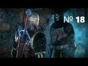 Прохождение The Witcher 2 - Assassins of Kings № 18 Краснолюдские катакомбы