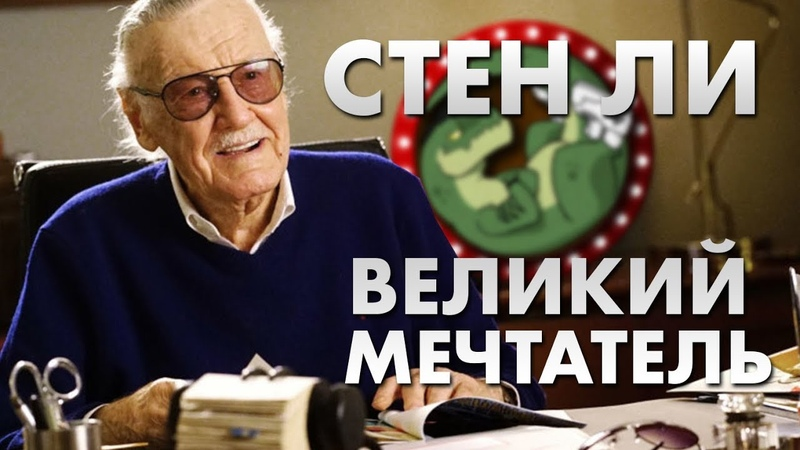 СТЕН ЛИ - ВЕЛИКИЙ МЕЧТАТЕЛЬ!