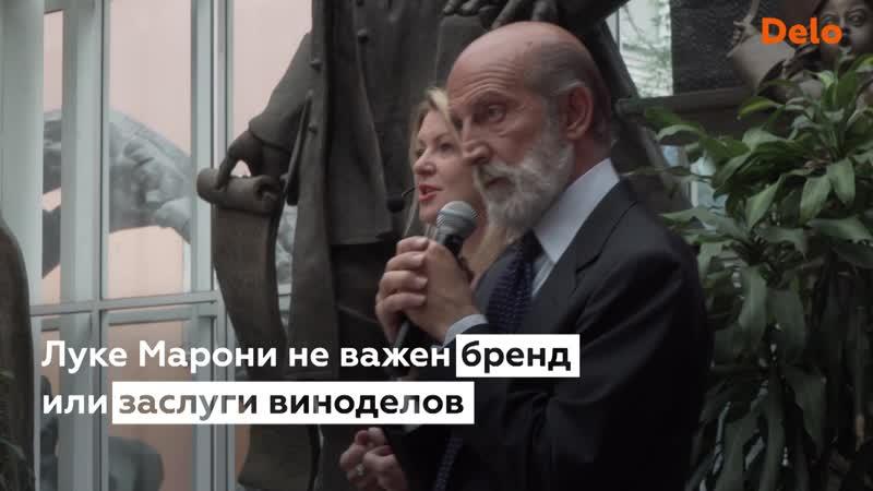 Дегустация вин Коктебель Лука Марони