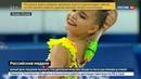 Новости на Россия 24 • Еще одно золото по художественной гимнастике завоевала россиянка Аверина