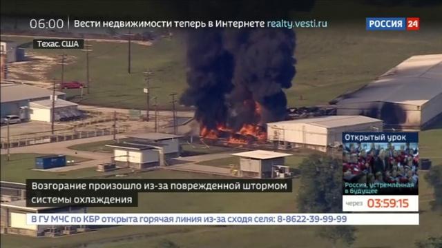 Новости на Россия 24 На химзаводе в Техасе вспыхнул пожар
