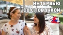 Словакия глазами коренной словачки Интервью с Михеллой обычаи традиции особенности Словакии