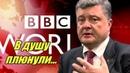 Не мужик а камень Порошенко развеселил сеть иском в суд на BBC за клевету